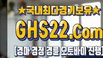 국내경마사이트 ┩ (GHS22 쩜 컴) ♧ 서울경마