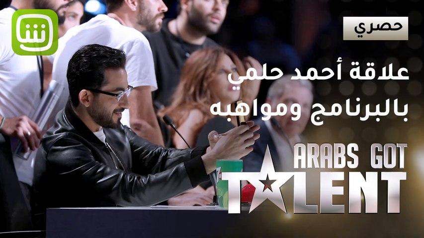علاقة أحمد حلمي بالبرنامج ومواهبه في #ArabsGotTalent