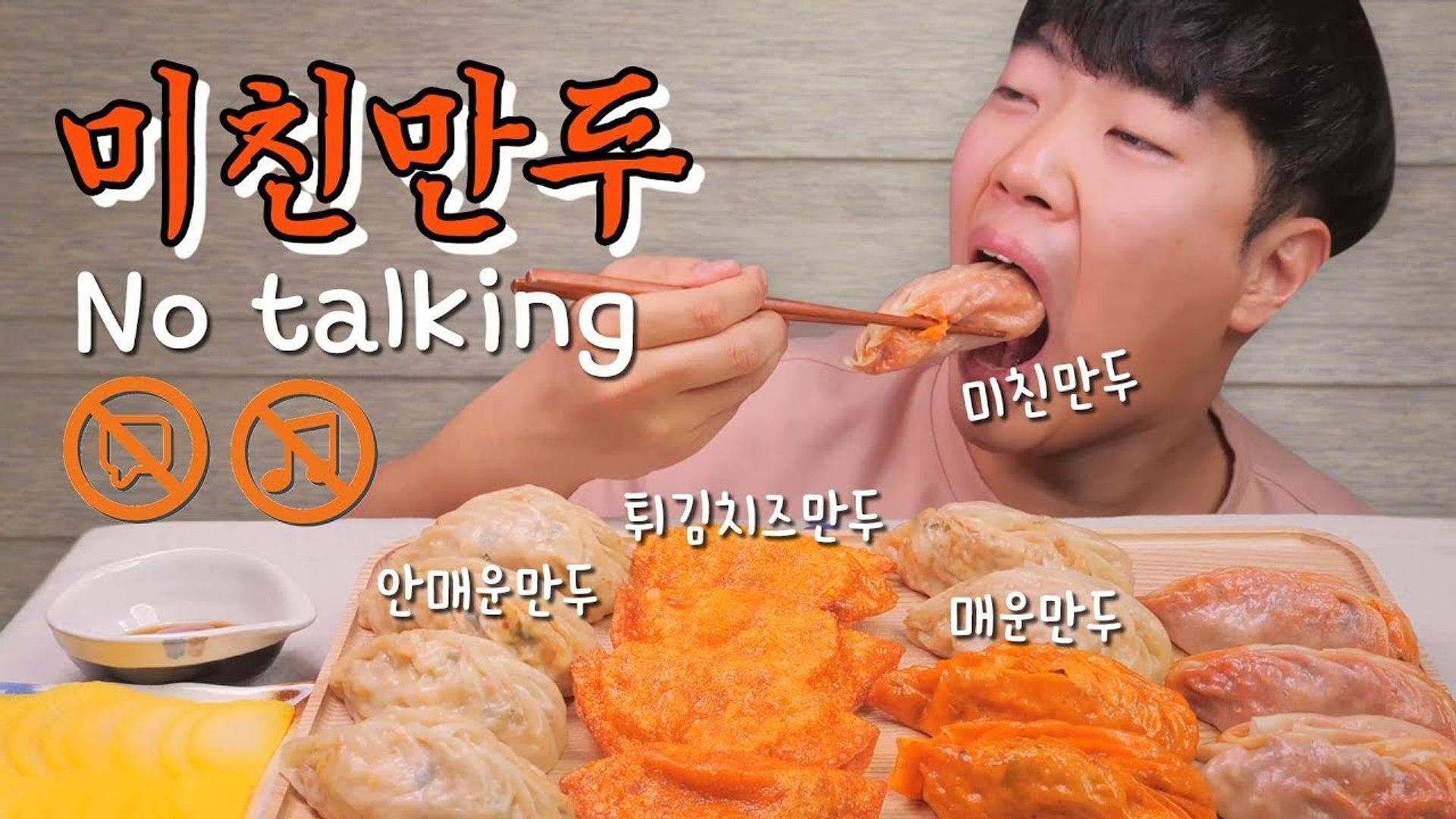 Crazy dumpling that most spicy in Korea Eating sound ASMR *No talking 청주 미친만두 이팅사운드 ASMR 말없음