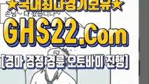 스크린경마사이트주소 ┛ [GHS22 . COM] Э 인터넷경정사이트