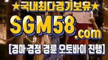 검빛경마주소 ◐ S G M58.시오엠 ▨ 토요경마사이트
