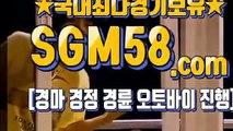 일본경마 ♬ 『SGM58.CoM』 ㅱ 국내경마
