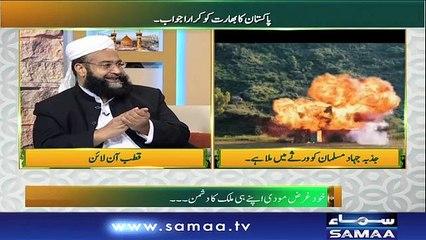 Qutb Online | SAMAA TV | Bilal Qutb | February 28, 2019