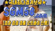 마토구매사이트 ♥ 「SGM 58 . COM」 ◈ 경마센터표