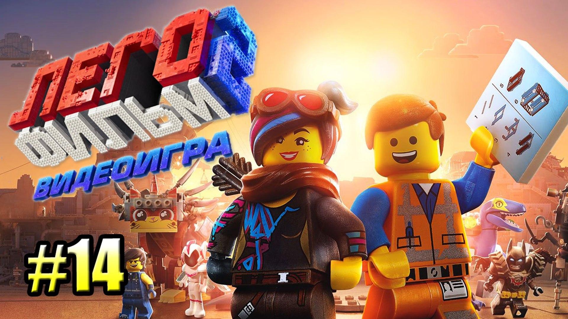 The LEGO Movie 2 Videogame прохождение #14 на русском {PC}