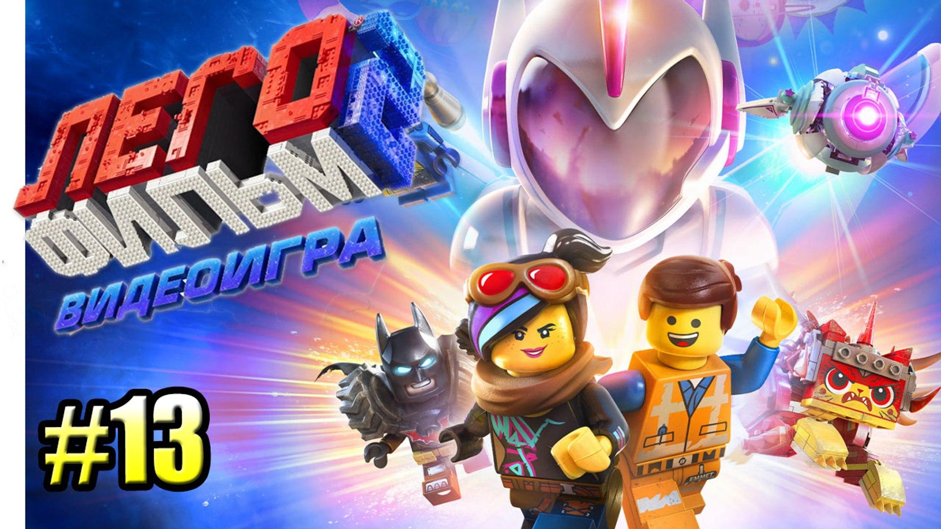The LEGO Movie 2 Videogame прохождение #13 на русском {PC}