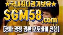 실경마사이트 ◐ SGM58.COM ☞ 일본경마사이트