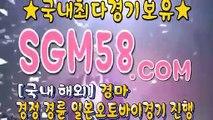 경마왕사이트 ○ SGM58.COM ♤