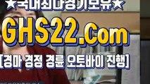 경정사이트 ◎ GHS22.COM ⇒ 에이스경마
