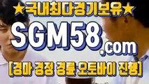 일본경마 ♪ 『SGM58.시오엠』 ◐ 국내경마