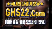 일본경마사이트 ▨ (GHS 22. 시오엠) ▣ 한국경마사이트주소
