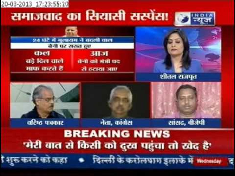 India News: Political Suspense of Samajwadi Party