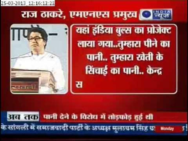 India News: Raj Thackeray's Drought Politics