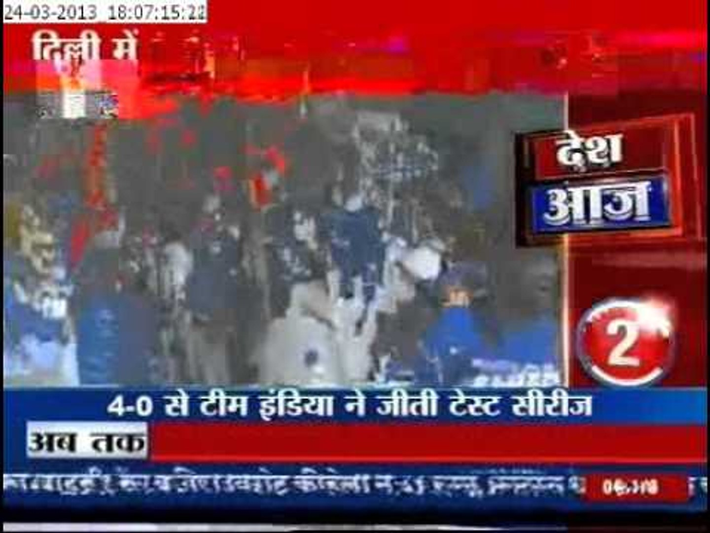 India News: India on Test 3rd ranking