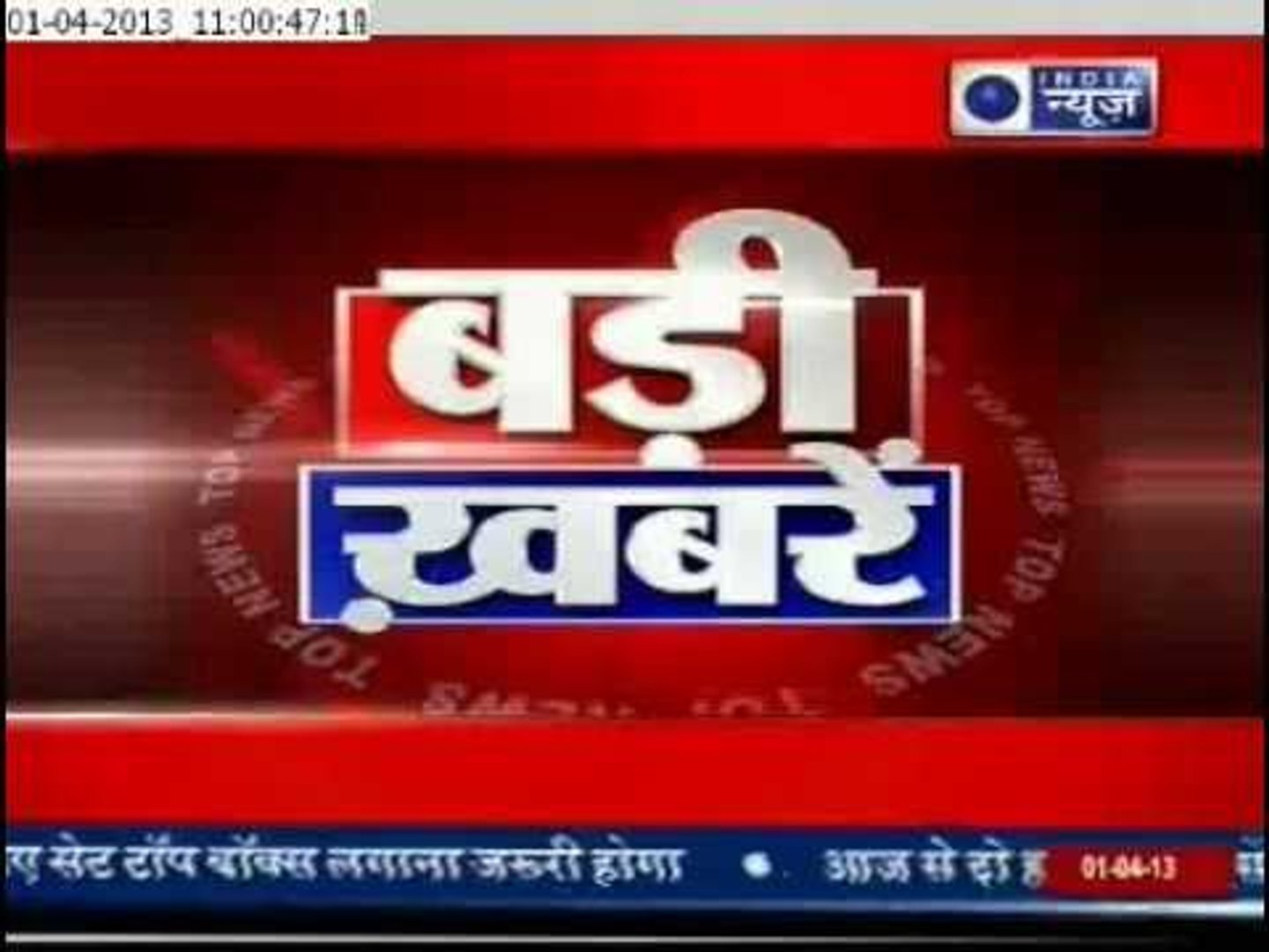 Breaking India News: Top News of this hour