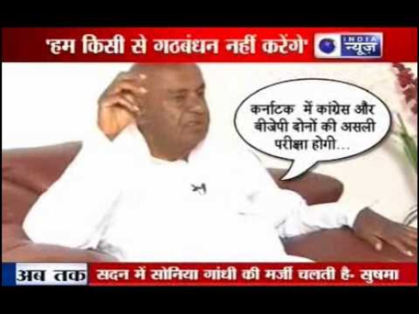 India News: Congress and BJP Our political enemies say Deve Gowda