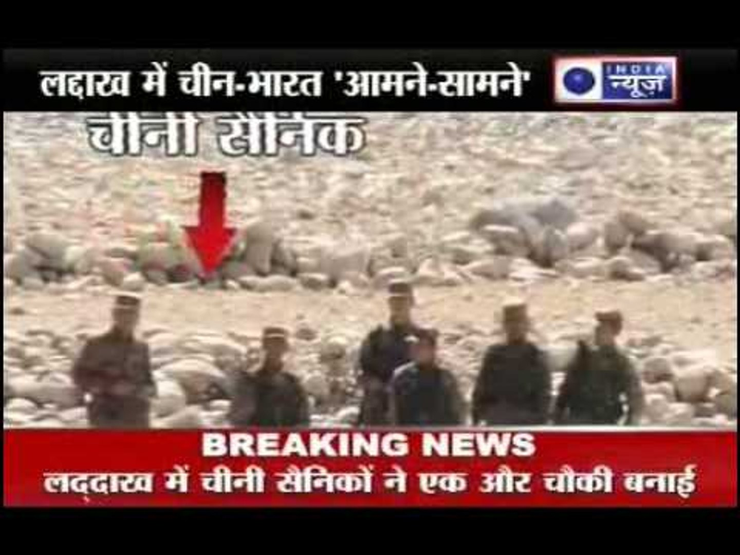 India News: China Provoke India again