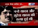 DSP Zia-Ul-Haque Murder: CBI calls Raja Bhaiya