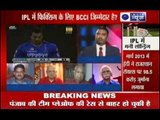 IPL 2013 Spot Fixing & Match Fixing : Adam Gilchrist says Bye to IPL !!!