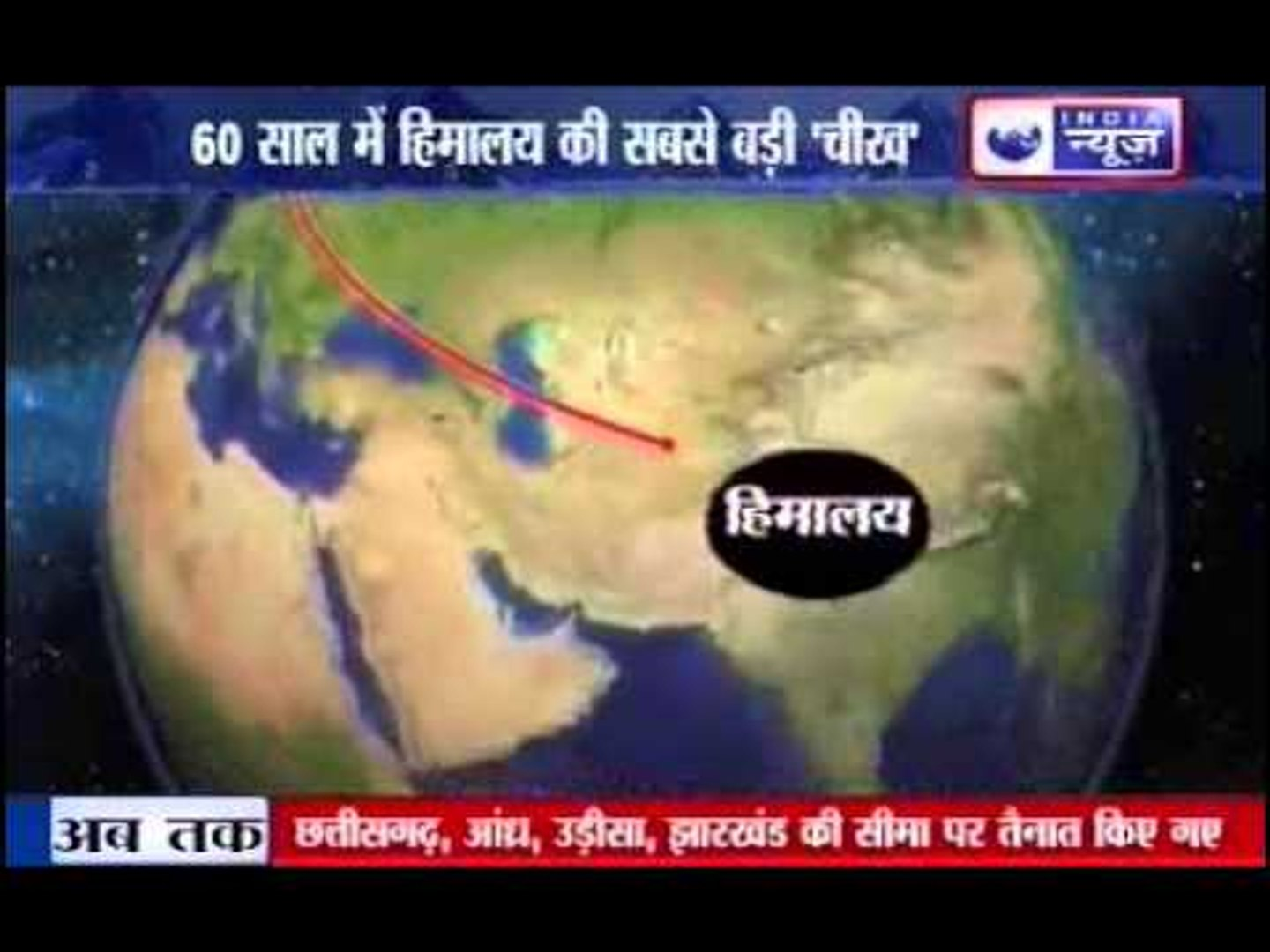 Himalayas Documentary: India News Exclusive