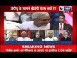 Tonight with Deepak Chaurasia: What about Modi's mission if BJP-JD(U) split?