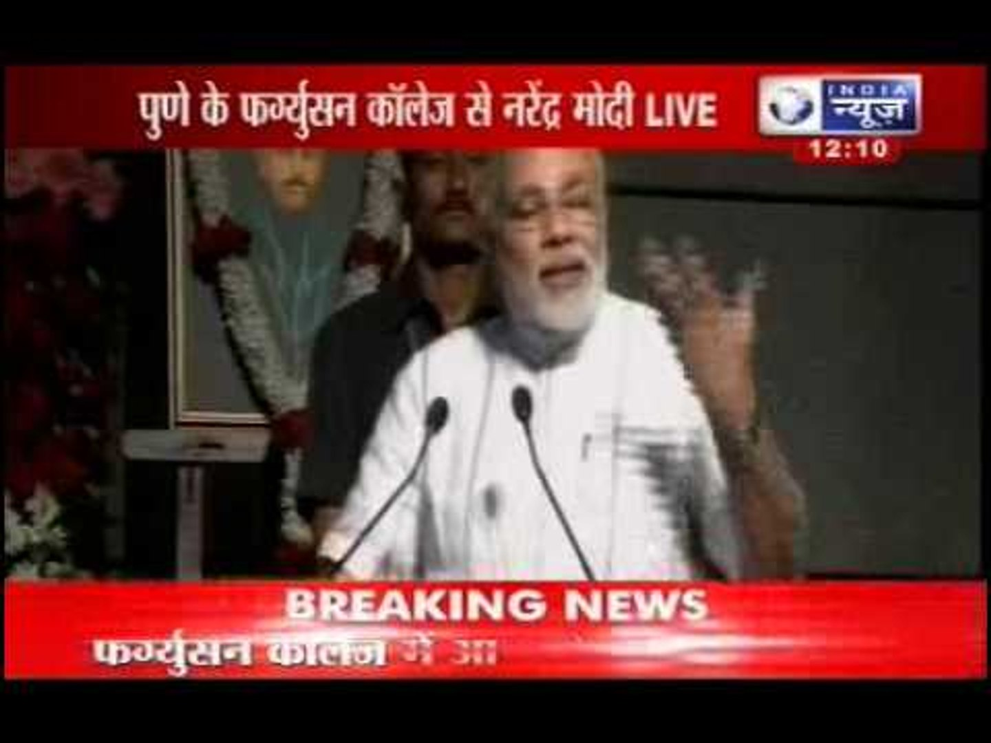 India News: Narendra Modi reaches Ferguson college