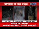 India News: Naxal attack in Aurangabad district of Bihar
