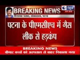India News: Gas leak at Patna Hospital