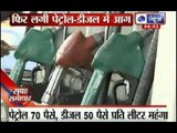 Petrol and diesel prices hiked again: Petrol up by 88 paise/litre and diesel by 62 paise/litre