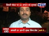 India News: Life in prison for Billionaire Vihari Poddar?