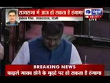 India News : Coal-gate files missing to rock Parliament today