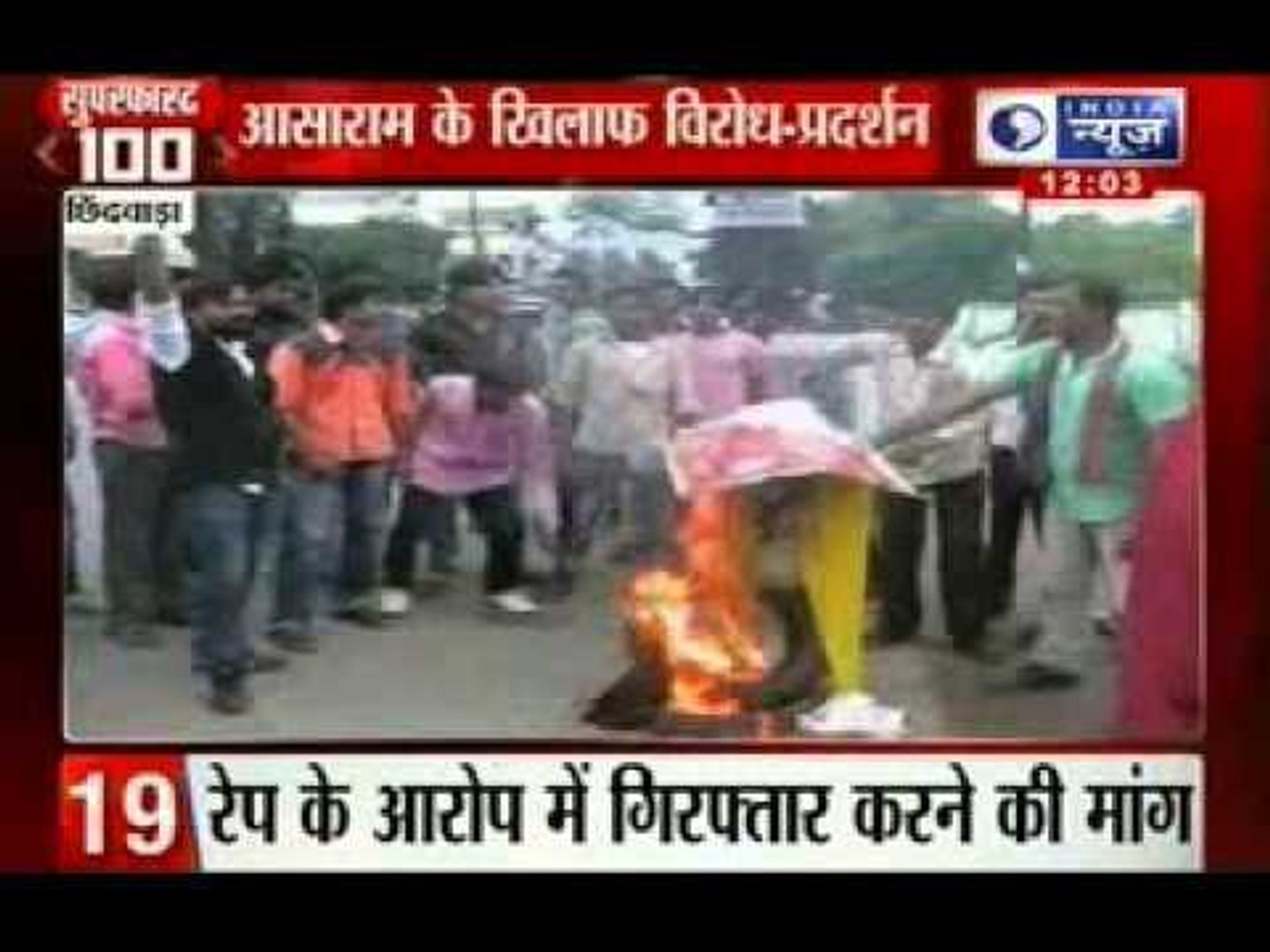 India News : Super Fast 100 News on 26th August