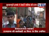 India News : Bakery owner looted, murdered in Delhi