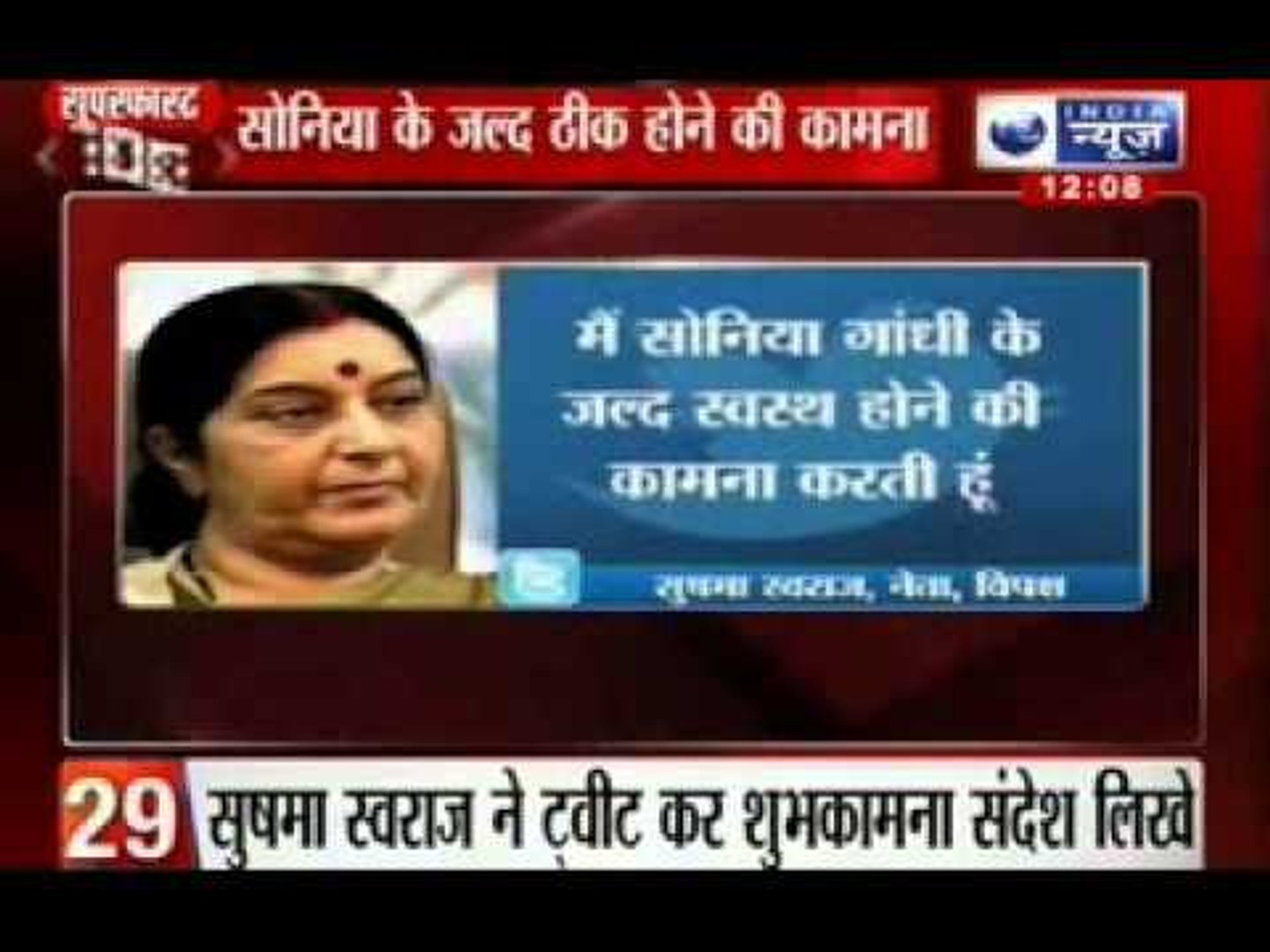 India News : Super Fast 100 News on 27th August