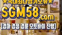 검빛사이트 ◐ ∋SGM 58 . COM ∋ ▒ 고배당경마예상지