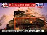 Uttarakhand flood 2013 : Revered Kedarnath temple reopens after eighty six days