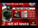 Aaj ka agenda: Petrol Price Hike - 7th this year, hiked by 1.63 Rupees per litre