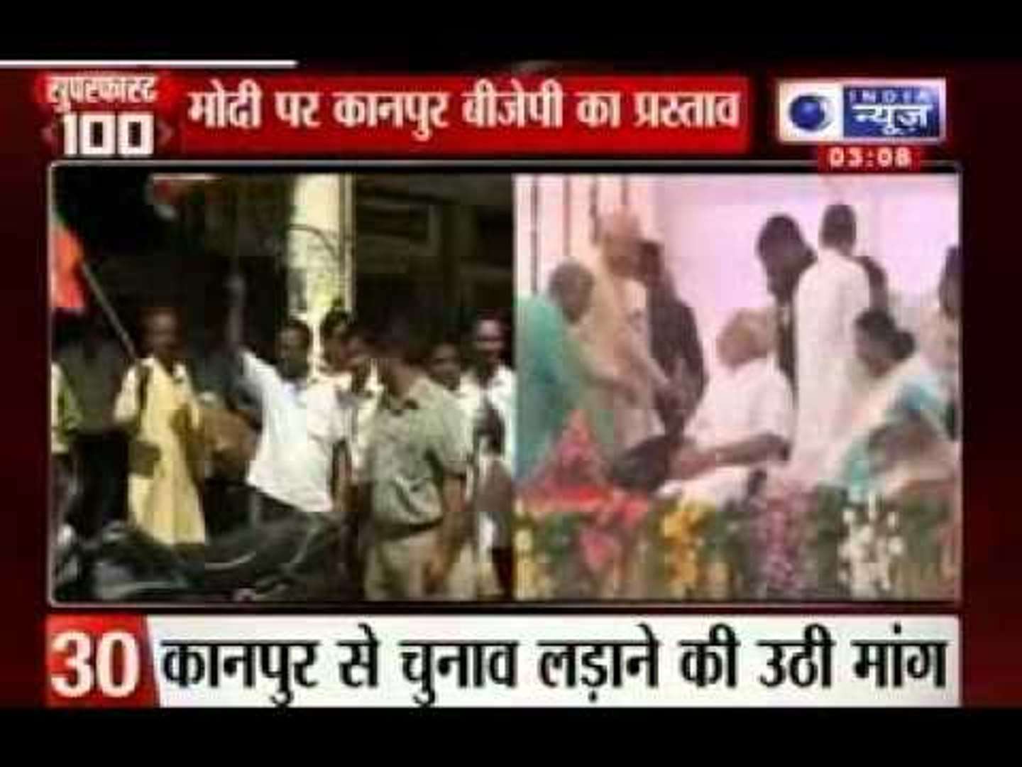 India News: Superfast 100 News on 16 September 2013
