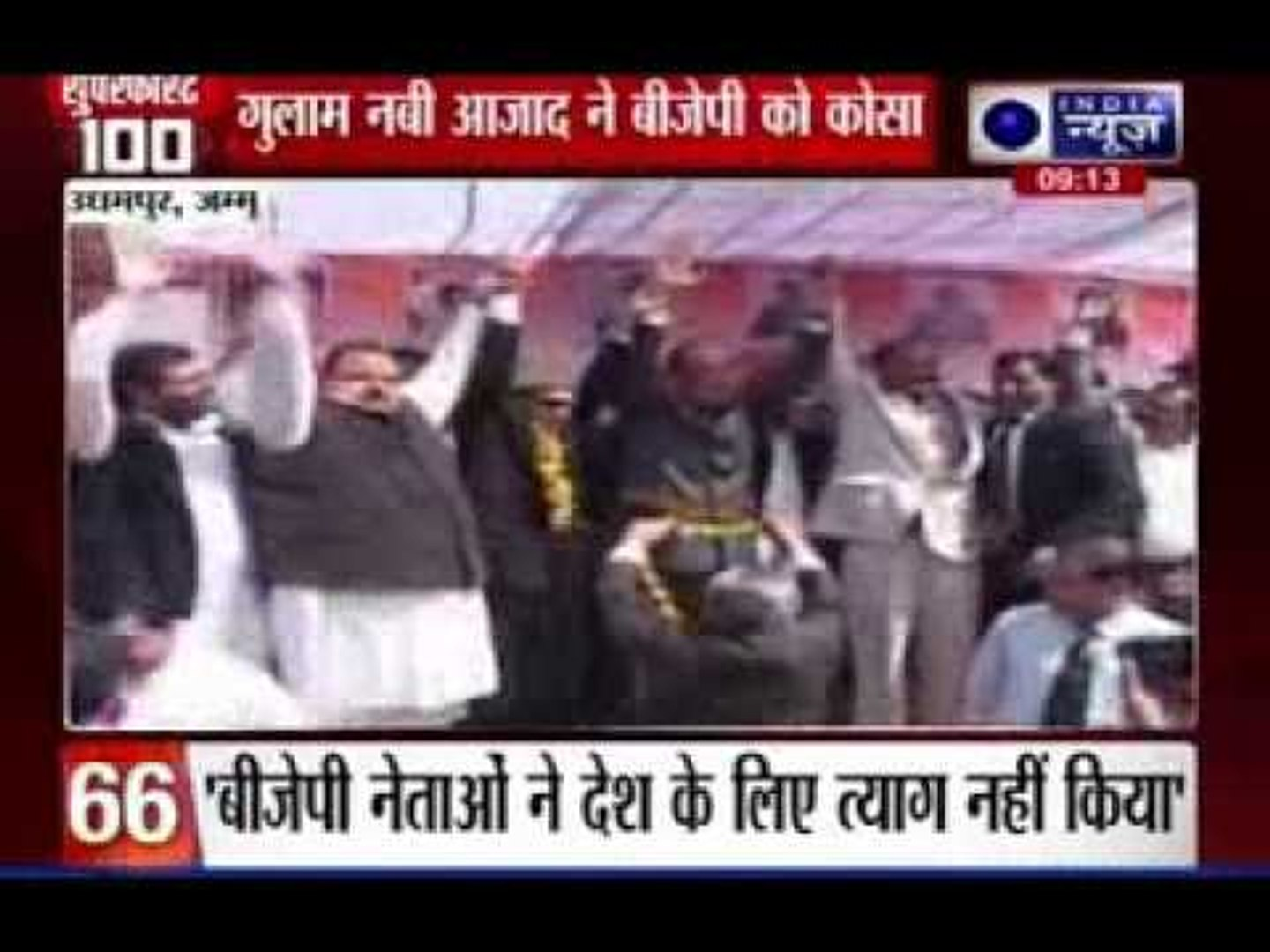 India News: Superfast 100 News on 27th March 2014