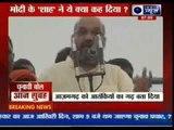 Azamgarh 'Base of Terrorists', says Modi aide Amit Shah