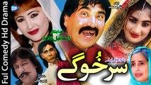 Ismail Shahid Pashto New Comedy Drama 2019 | Sar Khogay - Pashto Funny Hd Telefim 2019