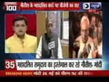 India News: Superfast 100 News on 20th May 2014, 03:00 PM