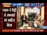 India News: 222 News in 22 minutes on 11th June 2014, 9:00 AM