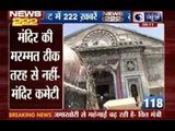 India News: 222 News in 22 minutes on 17th June 2014, 9:00 AM