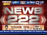 India News: 222 News in 22 minutes on 22nd June 2014, 7:00 AM