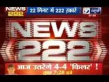 India News: Superfast 222 News in 22 minutes on 23th June 2014, 6:00 AM