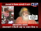 Sai Baba devotees violating against Shankaracharya Swami Swaroopanand