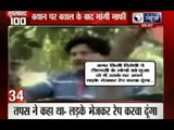 India News: Superfast 100 News on 1st  July 2014, 9:00 PM