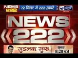 India News: 222 News in 22 minutes on 4th July 2014, 7:00 AM