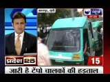India News: Superfast 25 News in 5 minutes on 17th July 2014, 07:00 PM